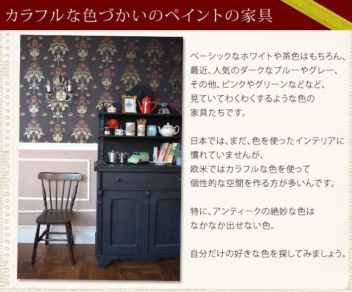 ペイントの家具について