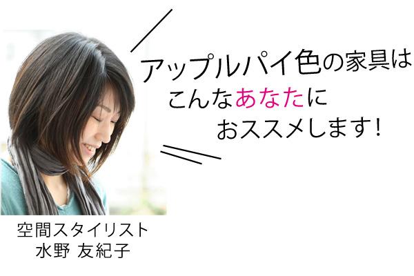 空間スタイリスト 水野友紀子