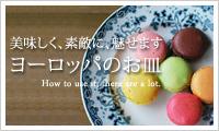 アンティークプレート(お皿)