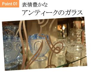 Point01 表情豊かなアンティークのガラス