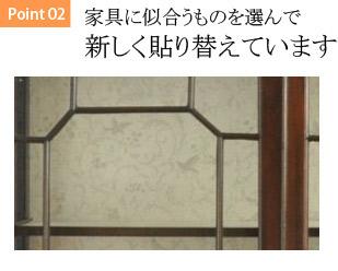 Point02 家具に似合うものを選んで新しく張り替えています