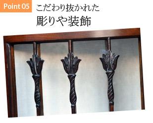 Point05 こだわり抜かれた彫りや装飾