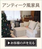 アンティーク風家具