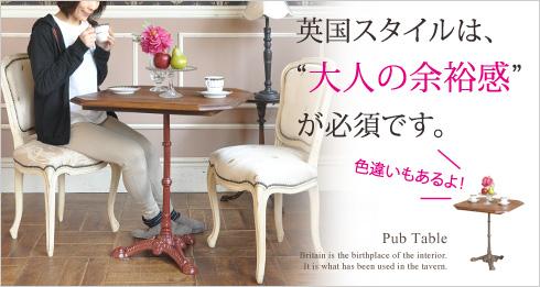 アンティーク風のテーブル