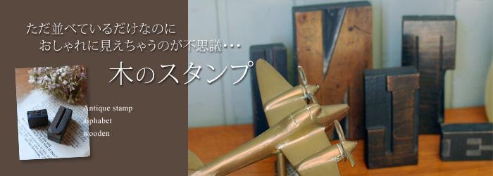 Handle アンティーク雑貨 木のスタンプ