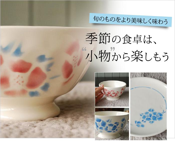 Handle インテリア雑貨 お花模様の食器一覧