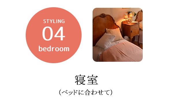 寝室タイトル