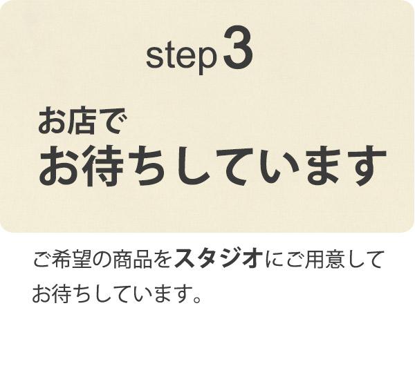 ステップ3