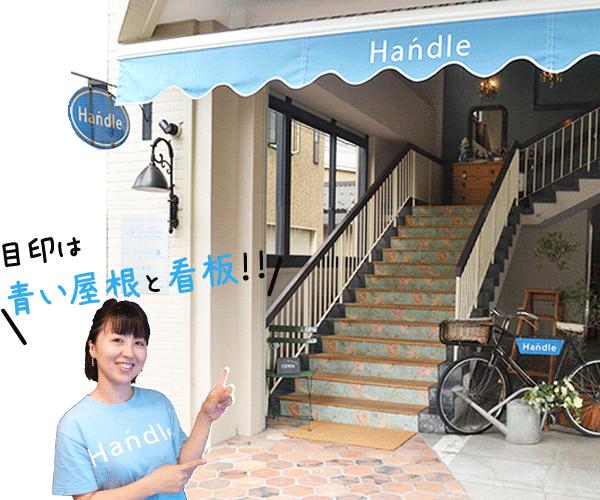 Handleのお店入口