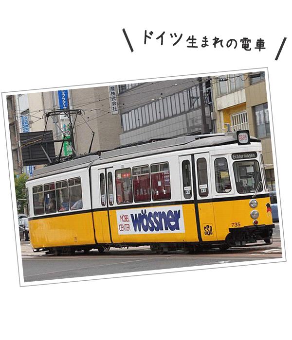 福井鉄道(レ・トラム)