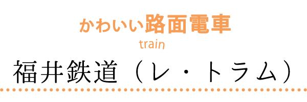 福井鉄道(レ・トラム)サブタイトル