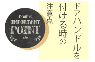 ドアハンドルをつける時の注意点