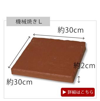 Handle機械焼きタイルL