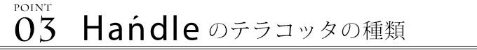 Handleオリジナルテラコッタポイント3