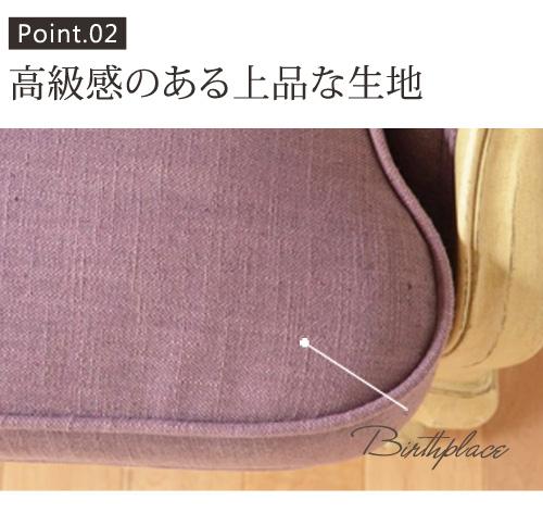 Point.02 高級感のある上品な生地