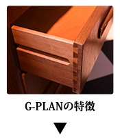 メニュー2G-PLANの特徴