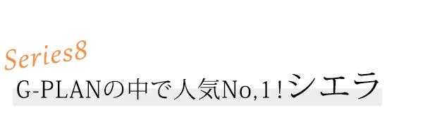 G-PLANのシリーズのご紹介6.G-PLANの中で人気No.1シエラ