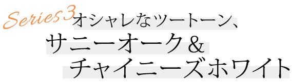 G-PLANのシリーズのご紹介3.おしゃれなツートーン、サニーオーク&チャイニーズホワイト
