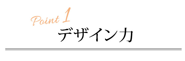 G-PLANの特徴1.デザイン力