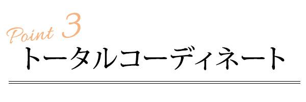 G-PLANの特徴3.トータルコーディネートが出来る