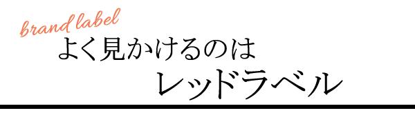 G-PLANのロゴ3.よく見かけるのはレッドラベル