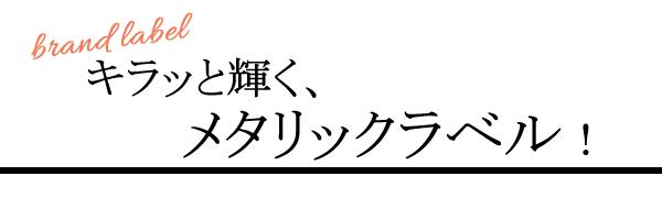 G-PLANのロゴ4.キラッと輝く、メタリックラベル!