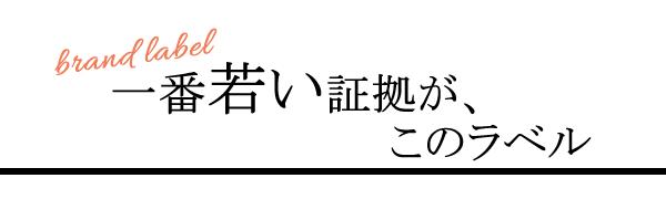 G-PLANのロゴ5.一番若い証拠が、このラベル