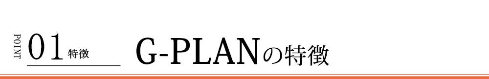 G-PLANの特徴PC