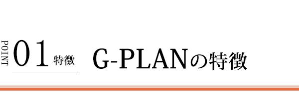 G-PLANの特徴SP