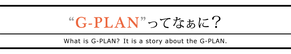G-planって何?G-PLANの歴史