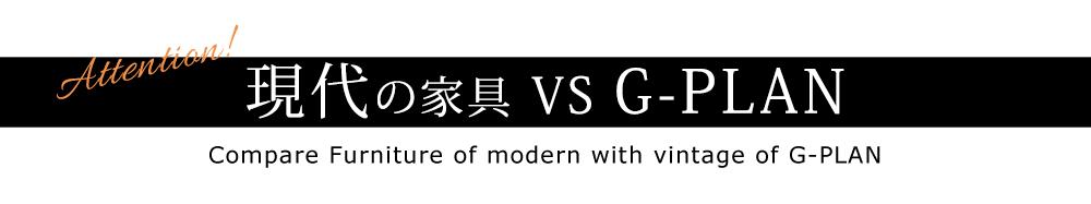 現代の家具とG-PLANについてPC