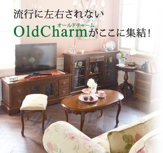 オールドチャーム(OldCharm)