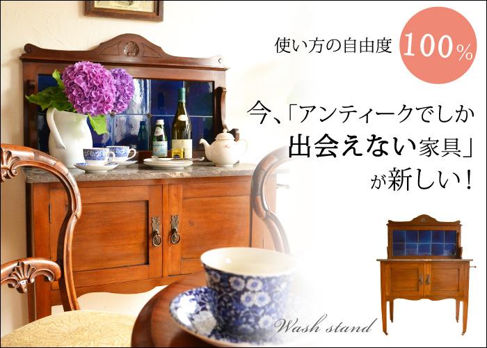 今、「アンティークでしか出会えない家具」が新しい!