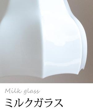 ミルクガラスガラスのアンティークペンダントライト
