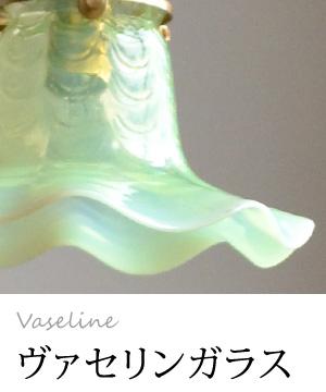 アンティークヴァセリンガラスのペンダントライト