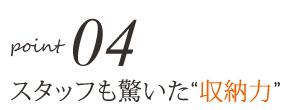 """POINT04 スタッフも驚いた""""収納力"""""""
