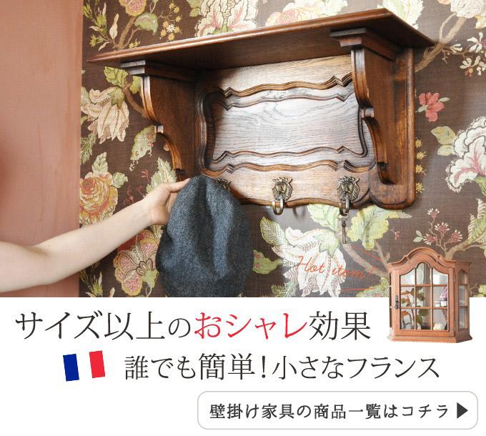 サイズ以上のおシャレ効果 誰でも簡単!小さなフランス