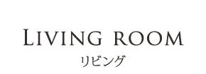 Living room - リビング