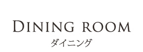 Dining room - ダイニング