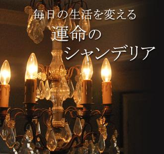 Handle 照明・ライティング アンティークシャンデリア