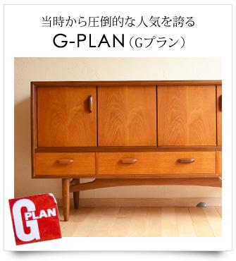 当時から圧倒的な人気を誇る G-PLAN(Gプラン)