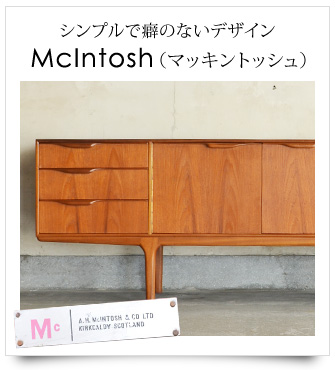 シンプルで癖のないデザイン McIntosh(マッキントッシュ)