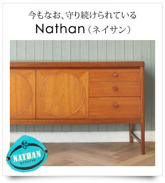 今もなお、守り続けられている Nathan(ネイサン)