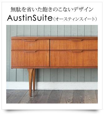 無駄を省いた飽きのこないデザイン AustinSuite(オースティンスイート)