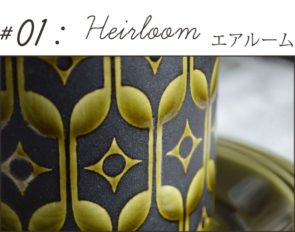 Heirloom(エアルーム、ヘアルーム)