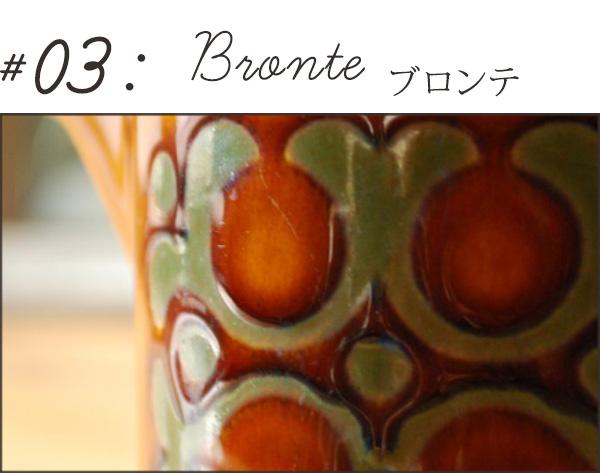 Bronte(ブロンテ)