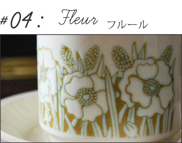 Fleur(フルール)