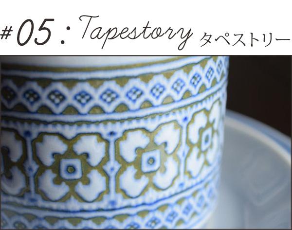 TAPESTRY(タペストリー)