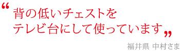 背の低いチェストをテレビ台にして使っています 福井県 中村さま