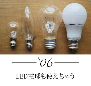 LED電球も使えちゃう